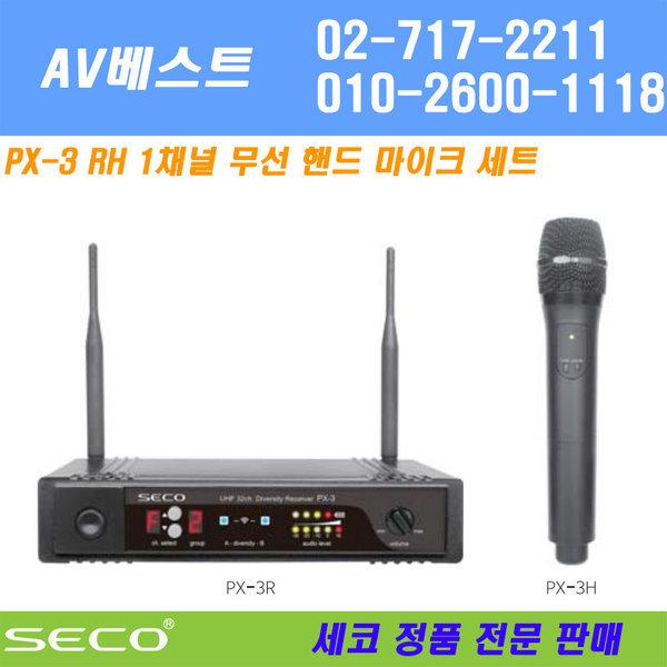 SECO PX-3RH 무선 핸드마이크 900MHz 당일발송