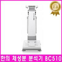 한의체성분분석기BC510/체지방측정기/체지방계/BML