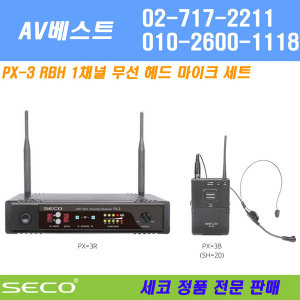 SECO PX-3RBH 무선 헤드 마이크 900MHz 당일발송