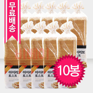 (무료배송) 롯데 아이러브토스트 식빵 x 10봉