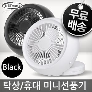 탁상/휴대용 미니 선풍기 유무선 에어서큘레이터/블랙