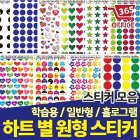 스티커모음/별모양/하트/원/견출지/일반