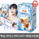 동서식품 맥심 아이스 커피믹스 100T+사은품 증정