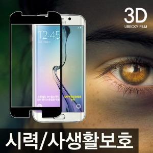 9H 3D 풀커버 사생활/시력보호 강화유리 액정필름
