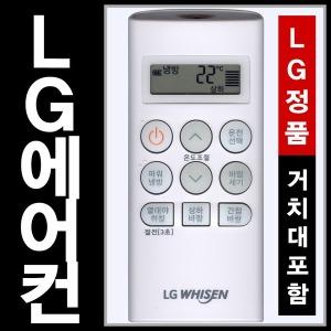 (정품) AKB73436302 (에어컨리모콘/LG리모콘/리모컨)