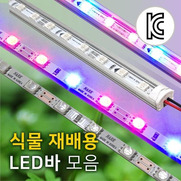식물성장LED/식물재배용 LED바/식물성장조명/성장촉진