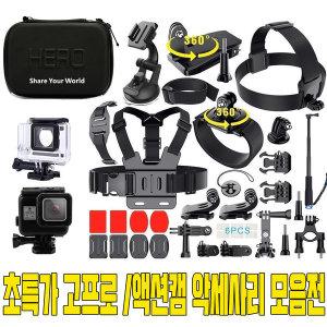 무료배송 소니액션캠 HDR-AS300/AS50/AS300R 악세사리