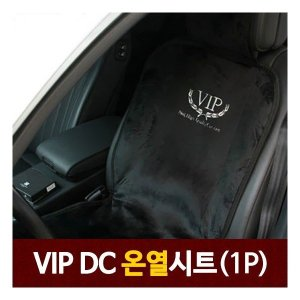 VIP DV 벨벳 온열시트1P/12V전용/차량시트커버/발열시트/온열방석/발열방석/커버/시트