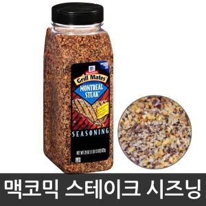 맥코믹 몬트리얼 스테이크 시즈닝 822g/허브솔트/BBQ