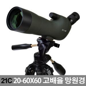 21C스포팅스코프망원경 고배율 양궁망원경 천체망원경