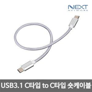 USB3.1 C타입 9V 고속충전 숏케이블 30cm NEXT-1533CC