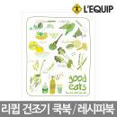 리큅 식품건조기 쿡북 918전용 레시피북