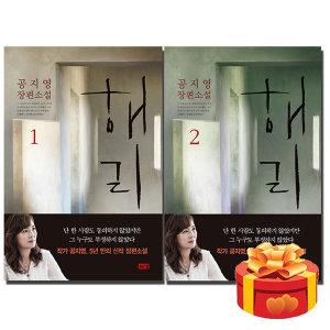스마트펜 증정/ 공지영 해리 1/2 권 세트/해냄