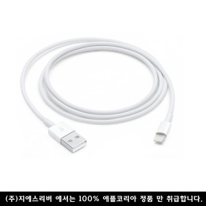 MXLY2FE/A Lightning-USB 케이블(1m) 애플코리아정품