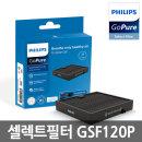 고퓨어 전용 셀렉트 필터 플러스 GSF120P 컴팩트용
