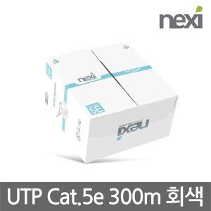 랜선 제작용 랜케이블 /Cat.5E UTP 300m 그레이 NX126