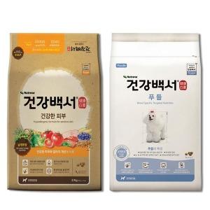 16종 애견사료 2kg 1+1 / 사은품-애견간식300g