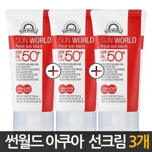 썬월드 아쿠아 썬크림 3개 / 쿨링 선크림