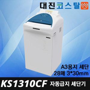 KS-1310CF 문서세단기문서파쇄기 서류분쇄기 KS1310CF