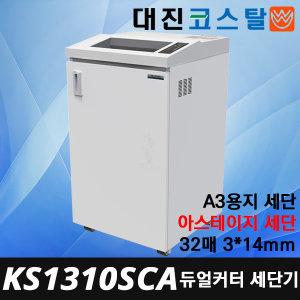 KS-1310SCA 문서세단기 종이세단기 KS1310SCA