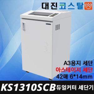 KS-1310SCB 문서세단기 서류분쇄기 KS1310SCB
