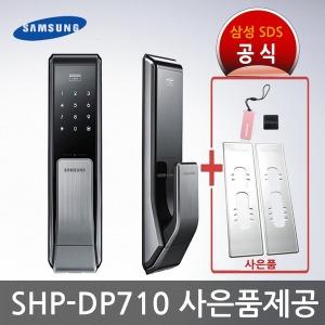 {사은품/SHP-DP710/삼성푸시풀}디지털도어락/번호키/