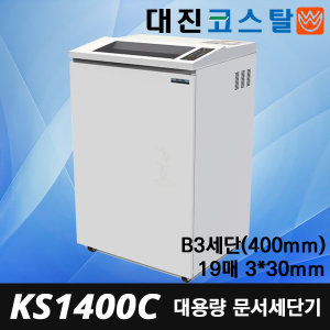 KS-1400C 문서세단기 문서파쇄기 서류분쇄기 KS1400C