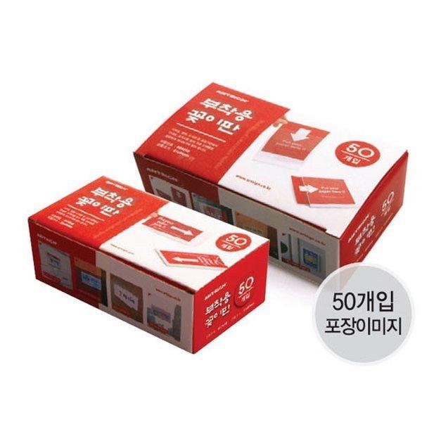 부착용꽂이판 90X55(50개입) 아트사인)