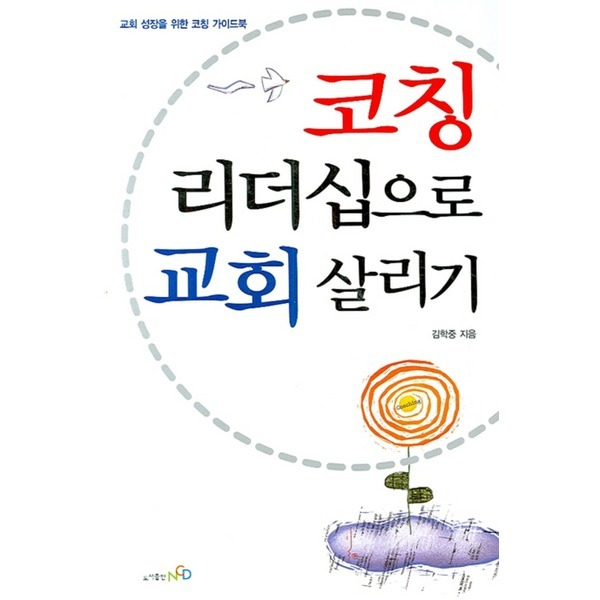 NCD 코칭 리더십으로 교회살리기