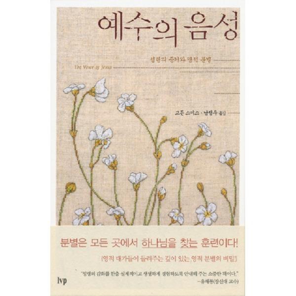 한국기독학생회출판부(IVP) 예수의 음성