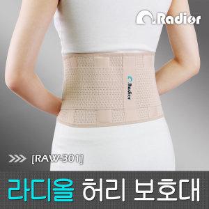 라디올 허리보호대RAW-301/허리복대