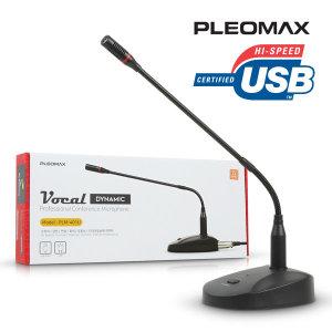 플레오맥스 PLM-401U Vocal USB 구즈넥 스탠드 마이크