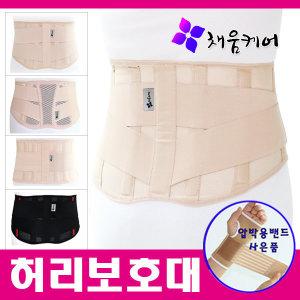 채움케어 허리보호대/복대/손목보호대증정/허리복대