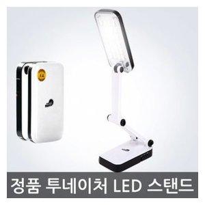 (JK스포츠) 투네이처 충전식 LED 스탠드랜턴