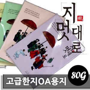 지멋대로 고급한지OA용지 A4한지 전통한지 100매
