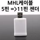 5핀 to 11핀 젠더 MHL케이블 S2용을 S3 S4용으로