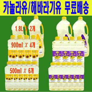 NON-GMO 식용유 카놀라유 해바라기유1.8L/900ml/500ml