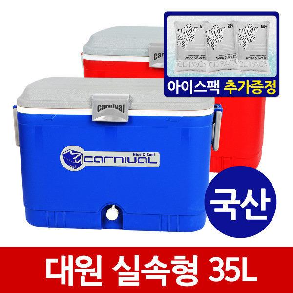 아이스팩 중3개증정 대원 레저실속형 35L 아이스박스 카니발35QT