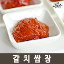 갈치쌈장 1kg 국내산 광천젓갈 반찬 김치 젓갈
