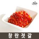 창란젓갈 1kg 광천젓갈 반찬 김치 젓갈