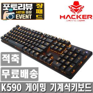 ABKO K590 적축 게이밍 기계식키보드 블랙 장패드 ㅡ