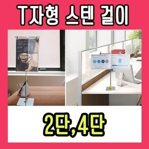 T자형 스텐 걸이 2단 4단 안내문 상품설명 홍보 안내
