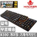 ABKO K590 갈축 게이밍 기계식키보드 블랙 장패드 ㅡ