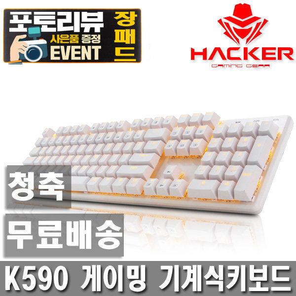 ABKO K590 청축 게이밍 기계식키보드 화이트 장패드 ㅡ