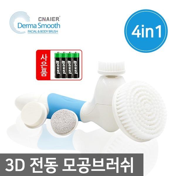 new 4in1 3D 전동 모공브러쉬 진동클렌저 블랙헤드