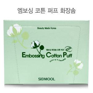 엠보싱 코튼 퍼프/화장솜/80매/순면100%/무형광증백제
