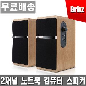 Z2100 Pinacle 2 컴퓨터스피커 2채널 USB전원