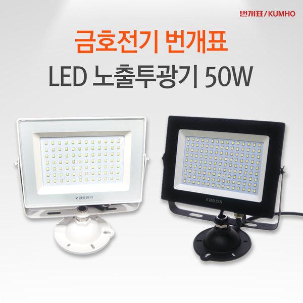 금호전기 번개표LED 노출투광기 50W