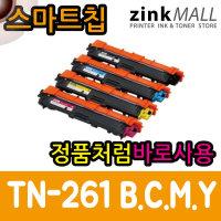 브라더 재생토너 TN261 TN265 HL-3150CDN HL-3170CDW