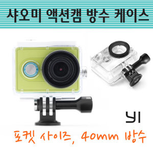 샤오미 정품 YI액션캠 전용 방수케이스 샤오이 1세대
